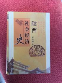 陕西社会经济史(一版一印)
