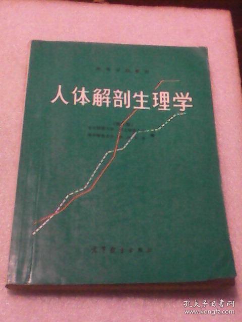 人体解剖生理学:第二版. 高等学校教材