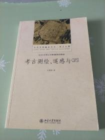 考古测绘、遥感与GIS/北京大学考古广博学院系列教材