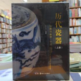 历代瓷器收藏与鉴赏