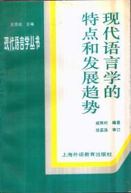 现代语言学丛书 现代语言学的特点和发展趋势