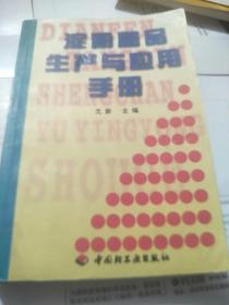 淀粉糖品生产与应用手册