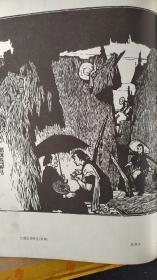 画页(散页印刷品)--国画--陕北人李渠【刘文西】、钉牛掌【张卫明】。木刻--兰溪五月所见【张怀江】579