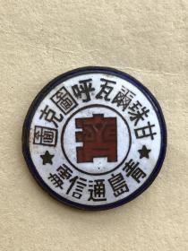 民国宗教铜珐琅徽章:甘珠尔瓦呼图克图青岛通信处,