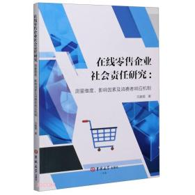 在线零售企业社会责任研究