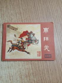 南阳关《说唐之五)
