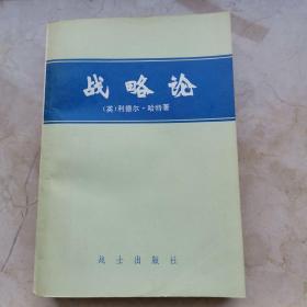 战略论(间接路线战略,1981年一版一印),九五品相!