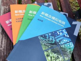 【包邮】新概念模拟电路 翻印本4册全