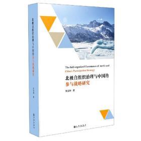 北极自组织治理与中国的参与战略研究