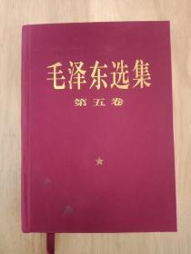 毛泽东选集第五卷 稀缺精装硬皮第五卷一版一印 文革时期无删减简体横版第五卷 大32开本毛选第五卷