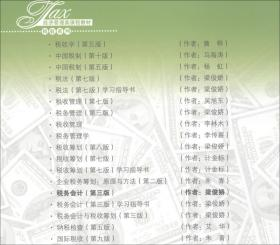 税务会计(第三版)(经济管理类课程教材·税收系列)