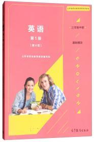 英语第1册(第4版)/山东省职业教育课程改革教材