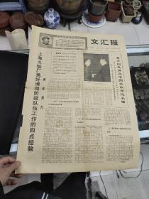 文革报纸,老报纸:《文汇报》1968年12月3日