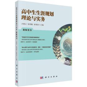 高中生生涯规划理论与实务教师用书