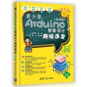 青少年Arduino智能设计趣味课堂(微课版)