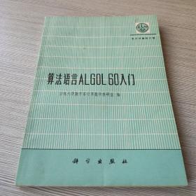 算法语言ALGOL60入门