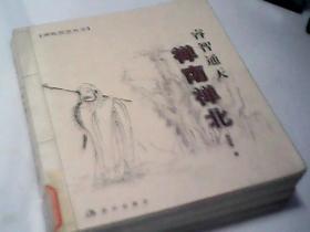 禅机智慧丛书 禅东禅西 禅南禅北 禅天禅地 禅山禅水 (全四册)