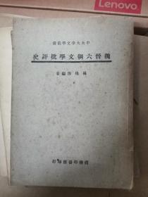 魏晋六朝文学批评史