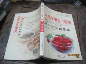 水果干果食法便典:单一食物治百病