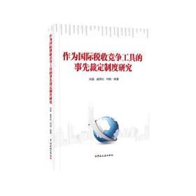 作为国际税收竞争工具的事先裁定制度研究
