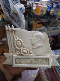 毛主席瓷像一个,不知具体哪年做的,保真瓷不包年代。