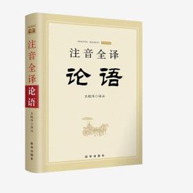 注音全译论语 王晓玮 著 新华出版社  9787516651957