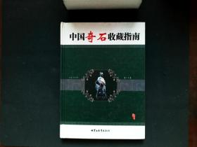 中国奇石收藏指南