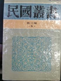 当代中国哲学,近代唯心论简释,现代思潮新论