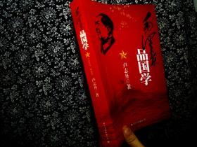 毛泽东品国学(全新内容·典藏版)