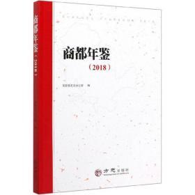 商都年鉴(2018)