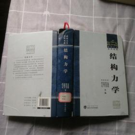 武汉大学百年名典:结构力学(馆藏书)精装版