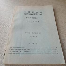 计算机语言学自然语言处理技术