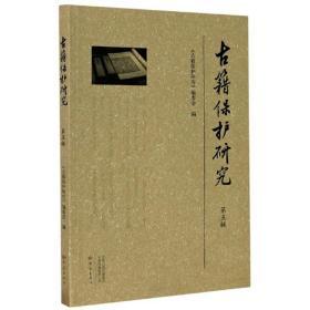 古籍保护研究(第五辑) 9787571106416