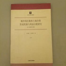哲学社会科学研究19·城市郊区集体土地价格形成机制与利益分配研究:以上海市为例   未翻阅正版    2021.1.2