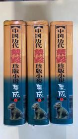 中国历代禁毁珍版小说集成(上中下)