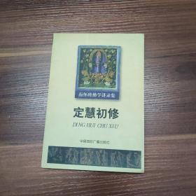 定慧初修-99年一版一印