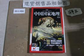 中国国家地理2011年6期