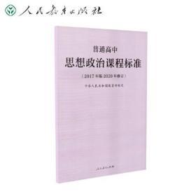 普通高中思想政治课程标准(2017年版2020年修订)