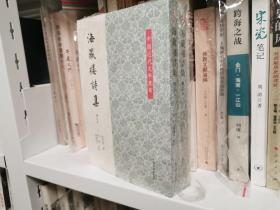 海藏楼诗集(增订本)