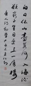 王伯敏书法三尺条保真