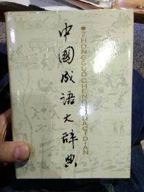 【硬精装】中国成语大辞典  上海辞书出版社