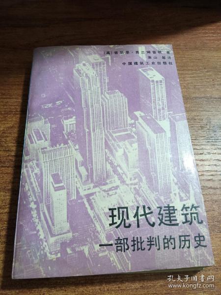 现代建筑:一部批判的历史