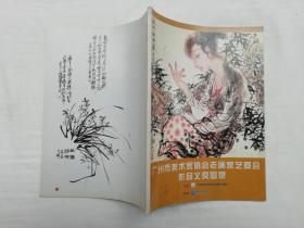 广州市美术家协会老画家艺委会作品义卖图录;2012年;大16开bs