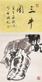 中国书协原顾问、副主席钟明善,中国美术家协会会员、西安美术学院教授孙宜生书画诗堂(保真)