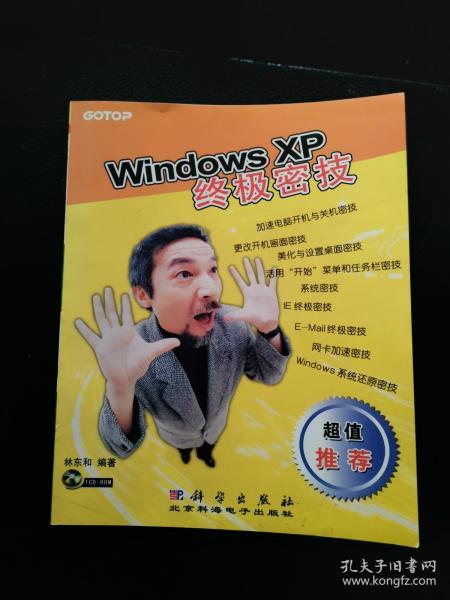 WindowsXP终极秘笈