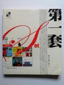 第一套(周立军、刘均、李伟 著;人文书房系列之唱片封面设计及文化解读)