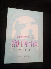 诗集:白朗宁夫人抒情十四行诗集(1版1印 插图本)