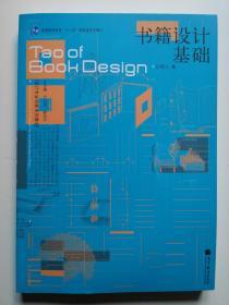 书籍设计基础(吕敬人  著)