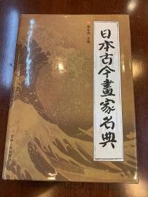日本古今画家名典 绝版书 施永安主编 日本画画家资料 全新