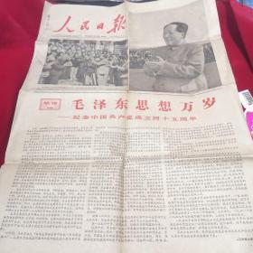 人民日报(1966年7月1日,四版)